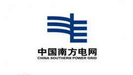 南方电网项目